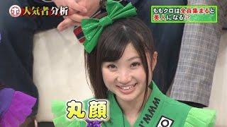 【ももクロ】 有安杏果 たむ丼!