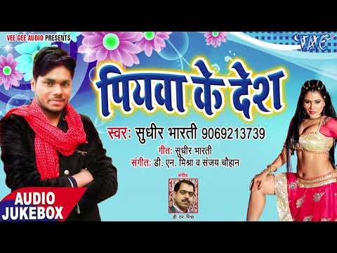 पियवा के देश - Piyawa Ke Desh - Sudhir Bharti - AudioJukeBox - Bhopuri Hit Song