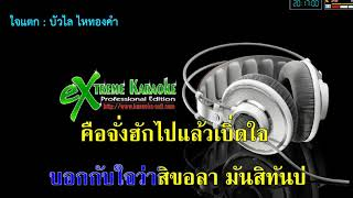 ใจแตก (เรียนบ่จบ คบได้บ่)   บัวไล ไหทองคำ [Cover Karaoke]