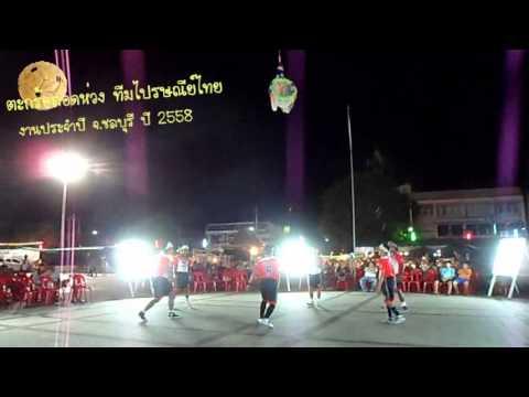 ตะกร้อลอดห่วง ทีมไปรษณีย์ไทย งานประจำปี จ.ชลบุรี 2558