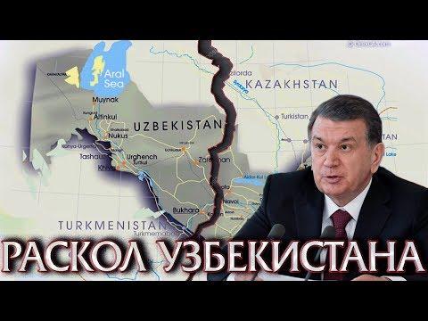 Узбекистану Грозит Распад?