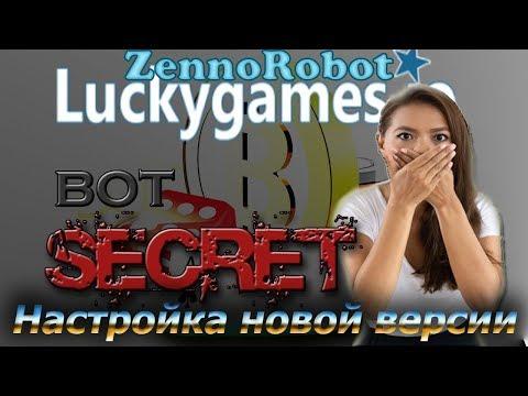 Настройка новой версии Бесплатного Бота для казино LuckyGames