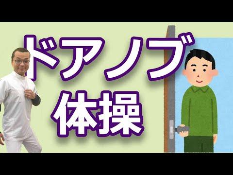 ドアノブ体操。右肩の肩こりの解消方法