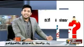 Katchi + Kolgai = Kootani 27-08-2015 Will all the opposites be under one umbrella? Puthiyathalaimurai tv shows