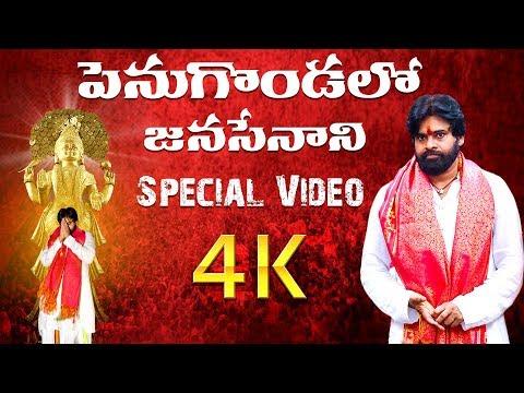 JanaSena Chief Pawan Kalyan in Penugonda | Special Video | JanaSena Party
