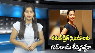 Rakul Preet Has Shocking Decision on her Movies Stop | Rakul Preet Singh | #TopTeluguMedia