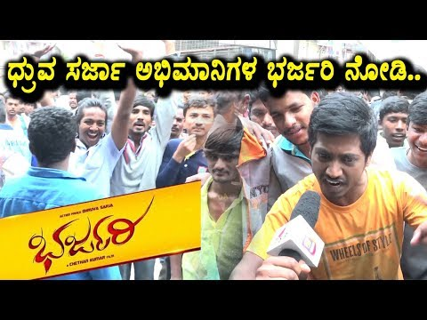 Bharjari Movie First Day First Show Fans Celebrations   Bharjari Public Talk   Top Kannada TV