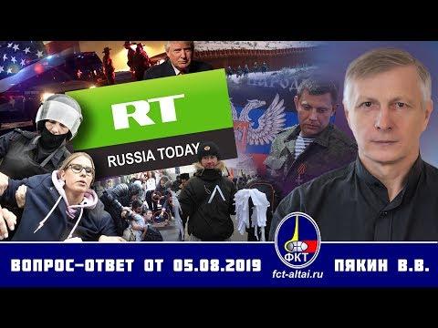 Валерий Пякин. Вопрос-Ответ от 5 августа 2019 г.