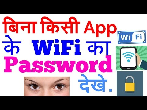 बिना किसी App  के  WiFi का Password देखे| How To See WiFi Password Without Any App Without Root