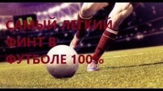 САМЫЙ ЛЕГКИЙ ФИНТ В ФУТБОЛЕ - ОБУЧЕНИЕ В 16 лет