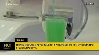 «Ազատություն» TV | Ուղիղ միացում | LIVE | Прямaя трансляция 23.07.2019
