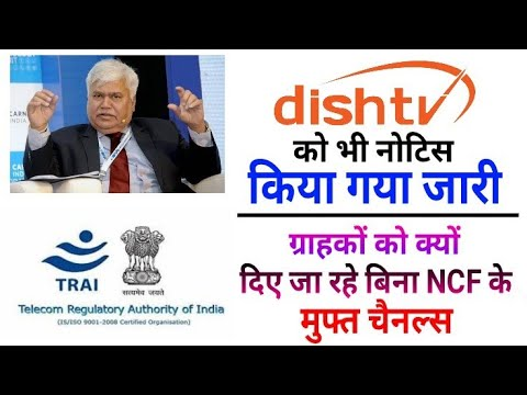 Breaking News: TRAI also Issues Notice Against Dish TV for Giving FTA Channels without NCF | Must W.