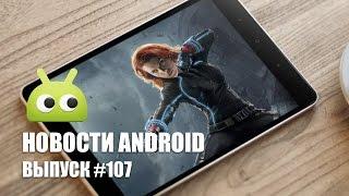 Новости Android: Выпуск #107