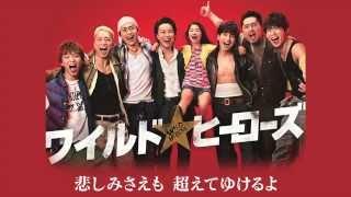 日本テレビ系日曜ドラマ「ワイルド・ヒーローズ」主題歌 Crystal Kay 3...