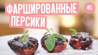 Фаршированные Персики: Рецепт Приготовления | Блюда из Персиков