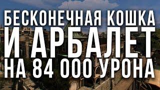 БЕСКОНЕЧНАЯ КОШКА И АРБАЛЕТ НА 84 000 УРОНА
