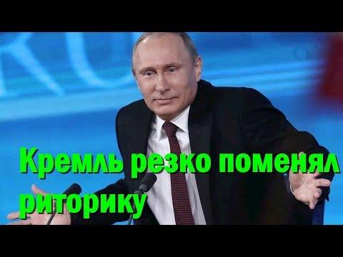 Кремль резко поменял риторику об Украине - что это значит