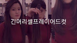 Easy long layer haircut :) 긴머리셀프레이어드컷/self haircut/긴머리셀프컷