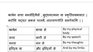 Kaayen vacha Beautiful Sanskrit Prayer