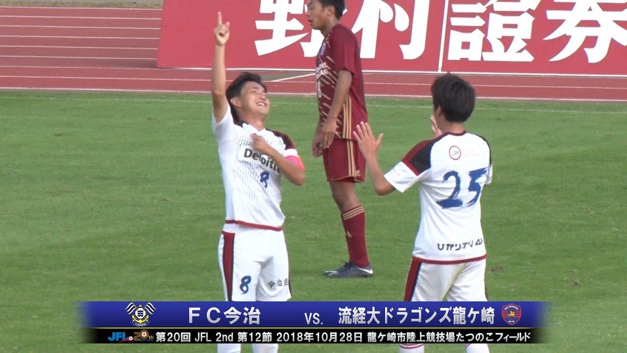 第12回日本フットボールリーグ
