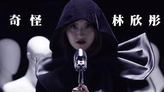林欣彤 Mag Lam - 奇怪 (Official Music Video)