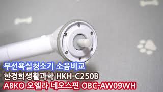 광고 스틱형 무선욕실청소기 한경희생활과학 HKH C25…