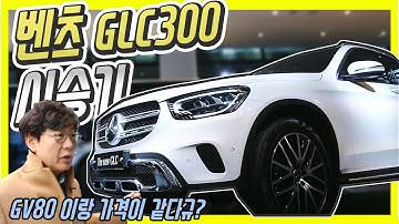 메르세데스-벤츠 GLC300 시승기…GV80 가격에 살 수 있는 벤츠 SUV!
