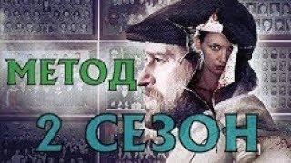 Метод 2 сезон дата выхода УЖЕ СКОРО!!!!