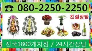 화환배송 24시전국☎O8O-225O-225O 김천의료원…