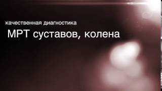 МРТ суставов в Чернигове, МРТ колена, Сделать МРТ, Види поликлиника.(, 2016-05-12T12:31:31.000Z)