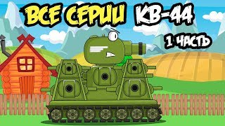 All series Legend KV-44 first part: Cartoons about tanks