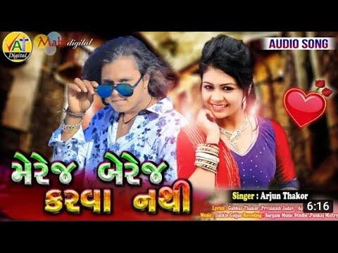 Zenu Chakdu Dil Marriage Berig Karva Nathi | Arjun Thakor | Gabbar Thakor | Prvinsi   19 June 2019