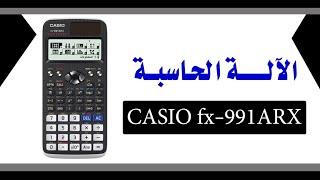 شرح استخدام الآلة الحاسبة ( CASIO fx-991ARX) حاسبة علمية مناسبة لجميع مناهج الرياضيات في السعودية
