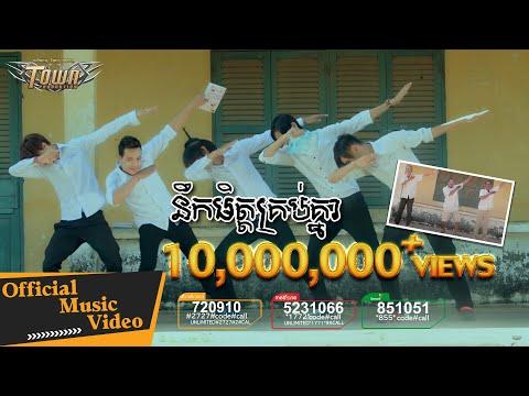 Noek Mit Krub Knea - Narin - Town VCD Vol 90 【Official MV】