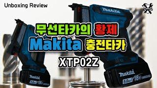 Makita 마끼다 충전타카의 모든것 추천타카제품 XT…