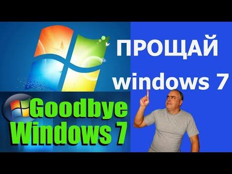 Прекращение поддержки Windows 7. Как пользоваться 7 после прекращения поддержки от Microsoft?
