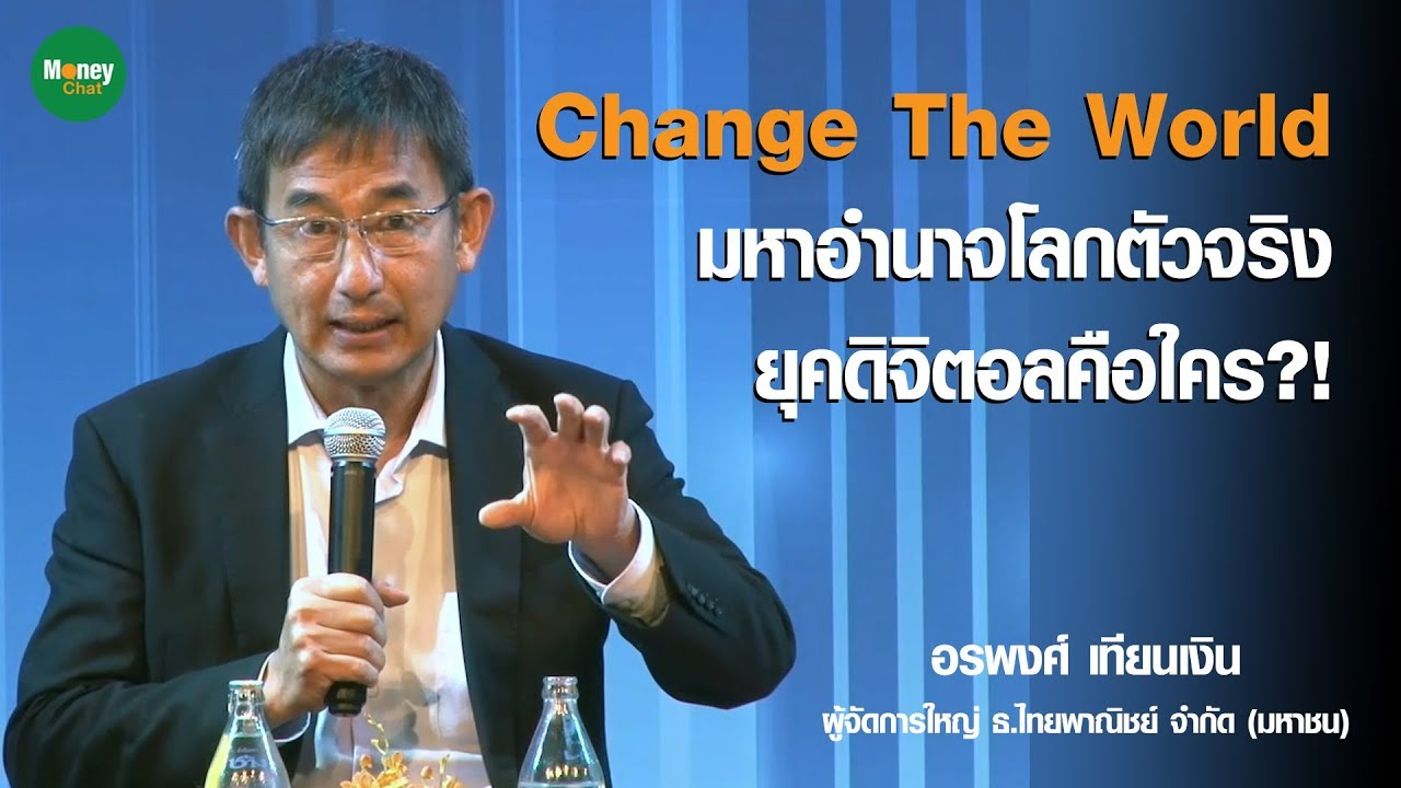 Change The World มหาอำนาจโลกตัวจริงยุคดิจิตอล