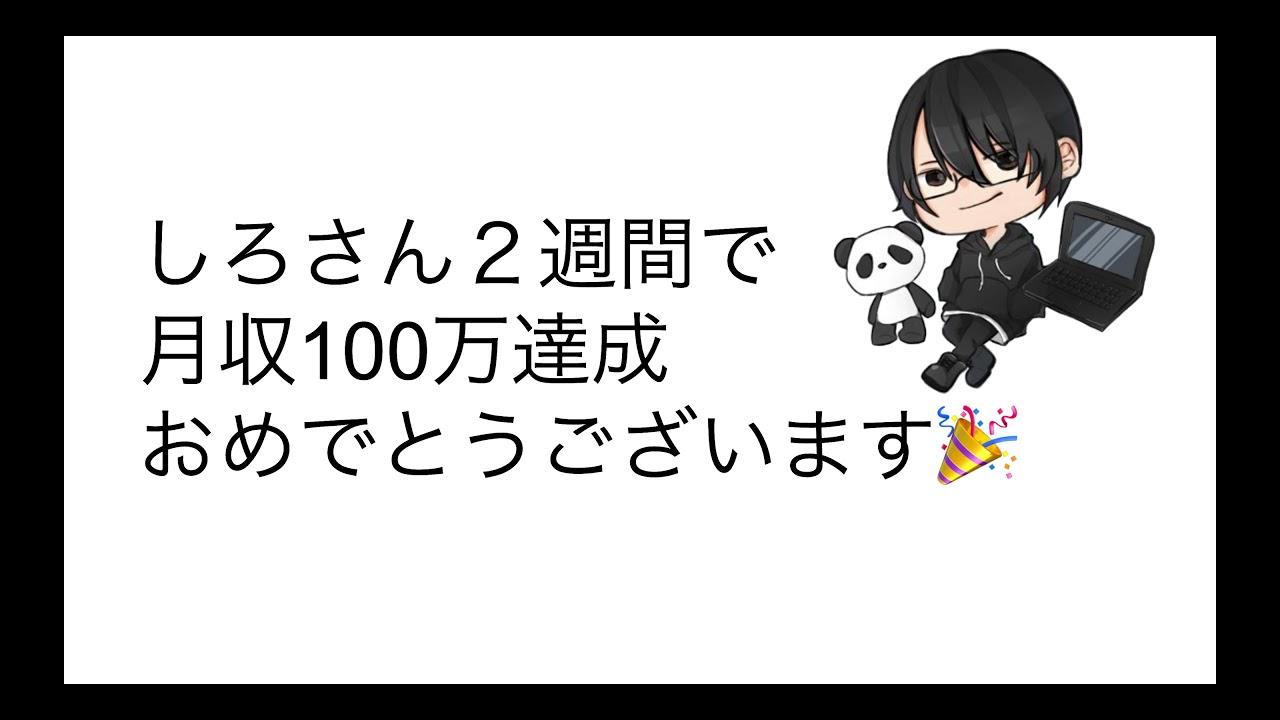 しろさん2週間で月収100万円達成インタビュー