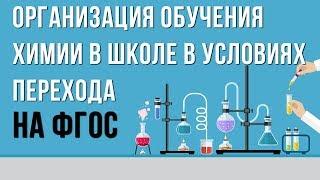 Организация обучения химии в школе в условиях перехода на ФГОС