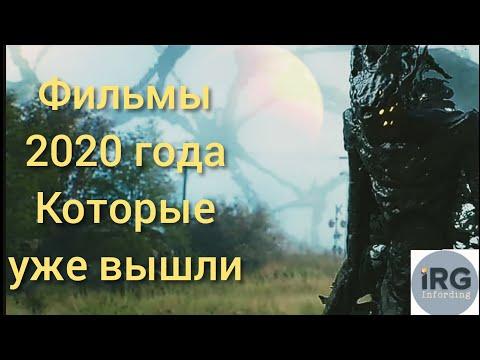 ЛУЧШИЕ ФИЛЬМЫ 2020 ГОДА! ТОП! НОВИНКИ КИНО! КОТОРЫЕ УЖЕ ВЫШЛИ!