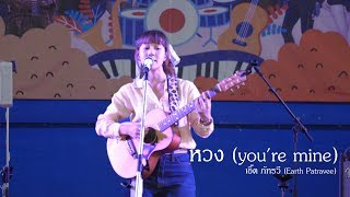 หวง (you're mine) - เอิ๊ต ภัทรวี (Earth Patravee) LIVE! @MUZIK MOVE TO YOU [4KHD]