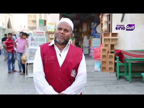 Doha Magazine | The story of  immigration to Qatar (Epi 2 Part1)
