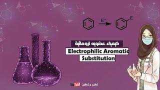 Electrophilic aromatic substitution  مقدمة شرح كيمياء عضوية اروماتية