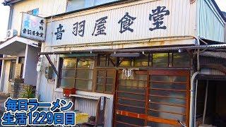 すごく古そうな食堂を見つけたので入ってみた をすする 音羽屋食堂 愛知【飯テロ】 SUSURU TV.第1229回