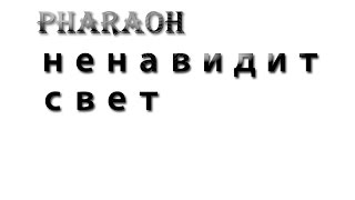 PHARAOH ненавидит свет