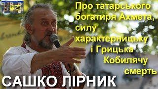 САШКО ЛІРНИК • Казка про татарського богатиря Ахмета, силу характерницьку і Грицька Кобилячу смерть