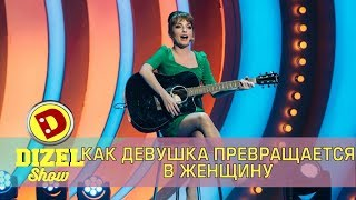 Что делать если тебя назвали женщиной - песня Виктории Булитко