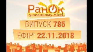 Утро в Большом Городе - Выпуск 785 - 22.11.2018