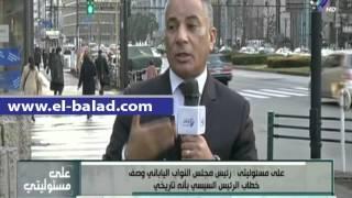 بالفيديو.. أحمد موسى: البرلمان الياباني ينتظر موافقة نظيره المصري على التعاون