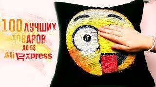 ТОП 100 ТОВАРОВ ДО 5$ С АЛИЭКСПРЕСС + КОНКУРС  / AliExpress